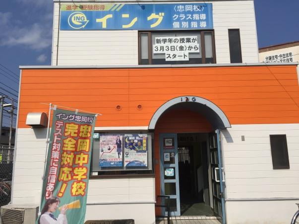 南海本線忠岡駅から徒歩1分。