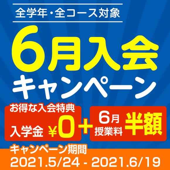 6月キャンペーン