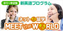 ミート・ザ・ワールド