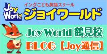 Joy通信