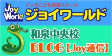 JoyWorld和泉中央校ブログ