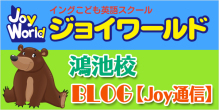 ★Joy World 鴻池校BLOG★