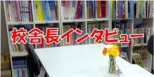 北田辺校 校舎長インタビュー