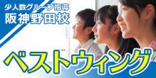 ベストウィング阪神野田校