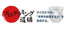 プログラミング道場 和泉中央・堺東