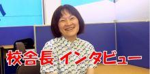 住之江公園校 校舎長インタビュー