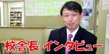 宿院校 校舎長インタビュー(改)