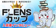 2017FLENSカップ入賞者インタビュー