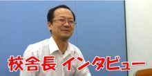 和泉中央校 校舎長インタビュー