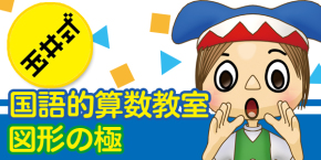 【玉井式】国語的算数教室・図形の極