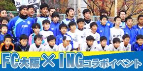 FC大阪×イング コラボイベント