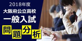 2018公立高校入試問題分析