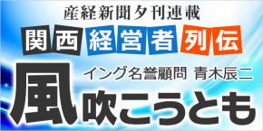 「風吹こうとも 関西経営者列伝」