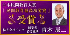 日本民間教育大賞