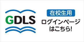 GDLSログインページ