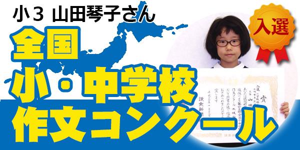 小3山田琴子さん「作文コンクール」入選!