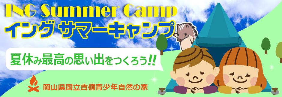 イングサマーキャンプ