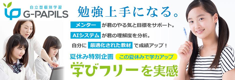 G-PAPILS夏学びフリー