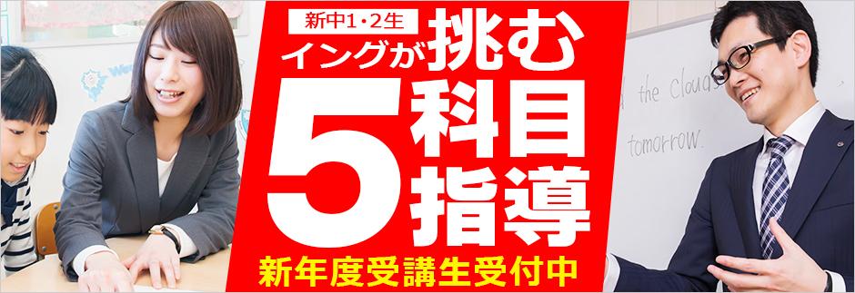 5科目(4月~)