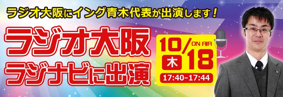 ラジオ大阪ラジナビ出演