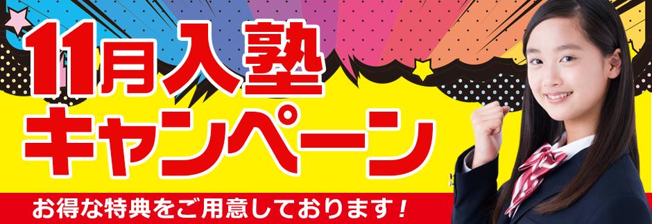 11月入塾キャンペーン