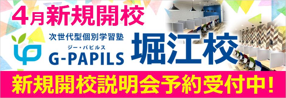 G-PAPILS堀江校4月新規開校