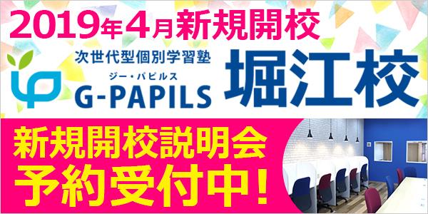 G-PAPILS堀江校2019年4月新規開校