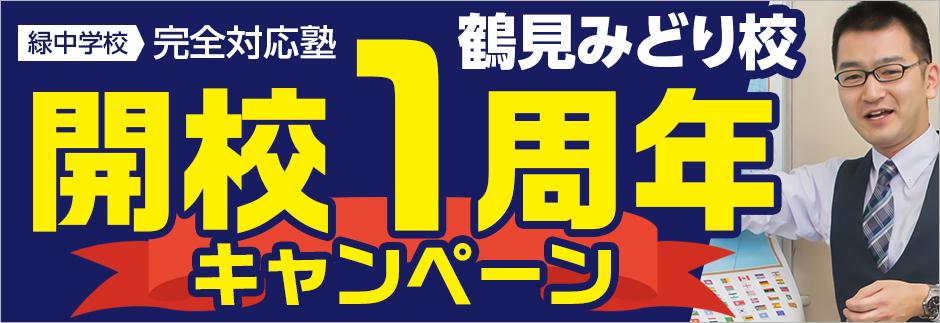 鶴見みどり校1周年記念キャンペーン実施♪