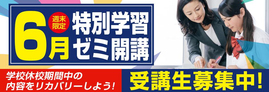 【6月週末限定】特別学習ゼミ開講!