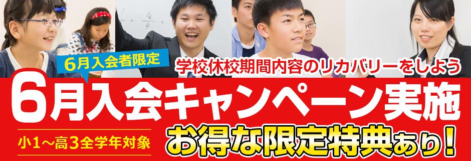 塾をご検討中の皆様へ(2020.6月キャンペーン)