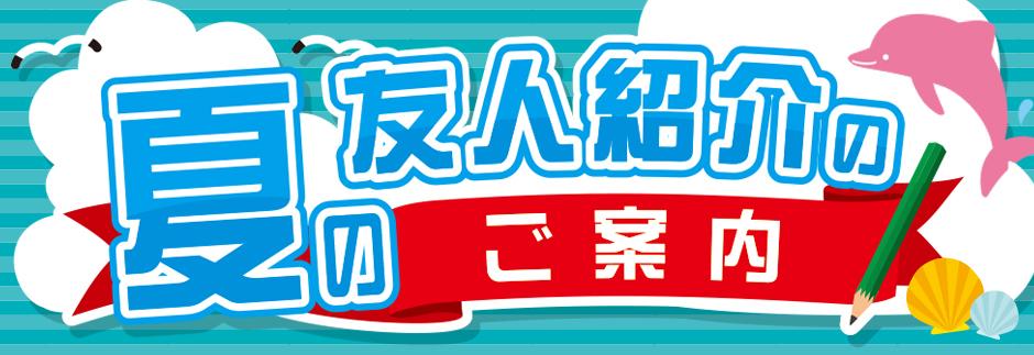 2020夏の友人紹介キャンペーン