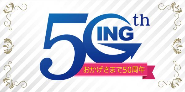 イング50周年