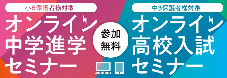 【中学進学・高校入試】オンラインセミナー9/1~