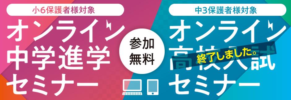 【中学進学・高校入試】オンラインセミナー9/27~