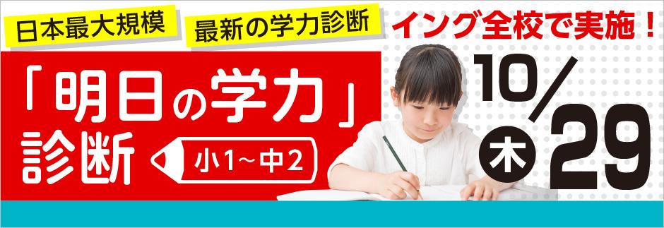 【申込受付中!】「明日の学力」診断