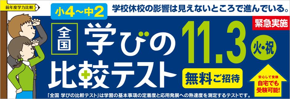 【小4~中2】全国学びの比較テスト実施!!