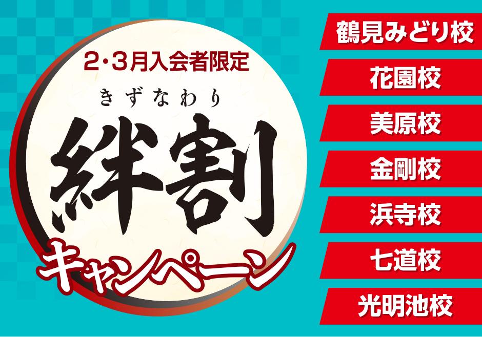 【お友達と】絆割(きずなわり)キャンペーン実施中!