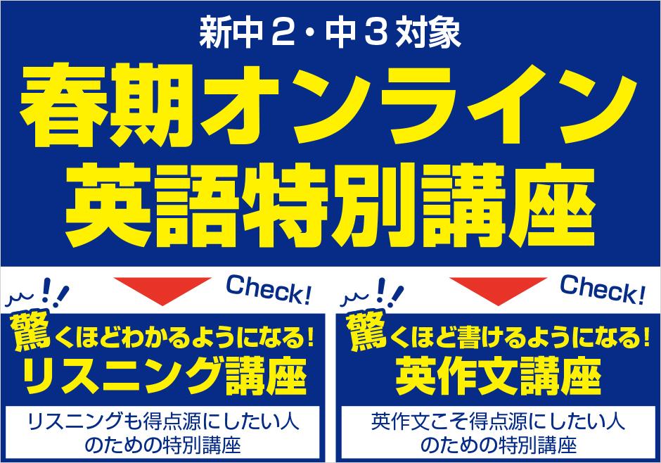 【新中2・新中3】春期オンライン英語特別講座
