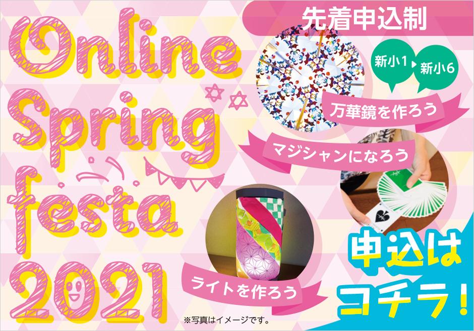 【新小1~新小6】Online Spring Festa2021