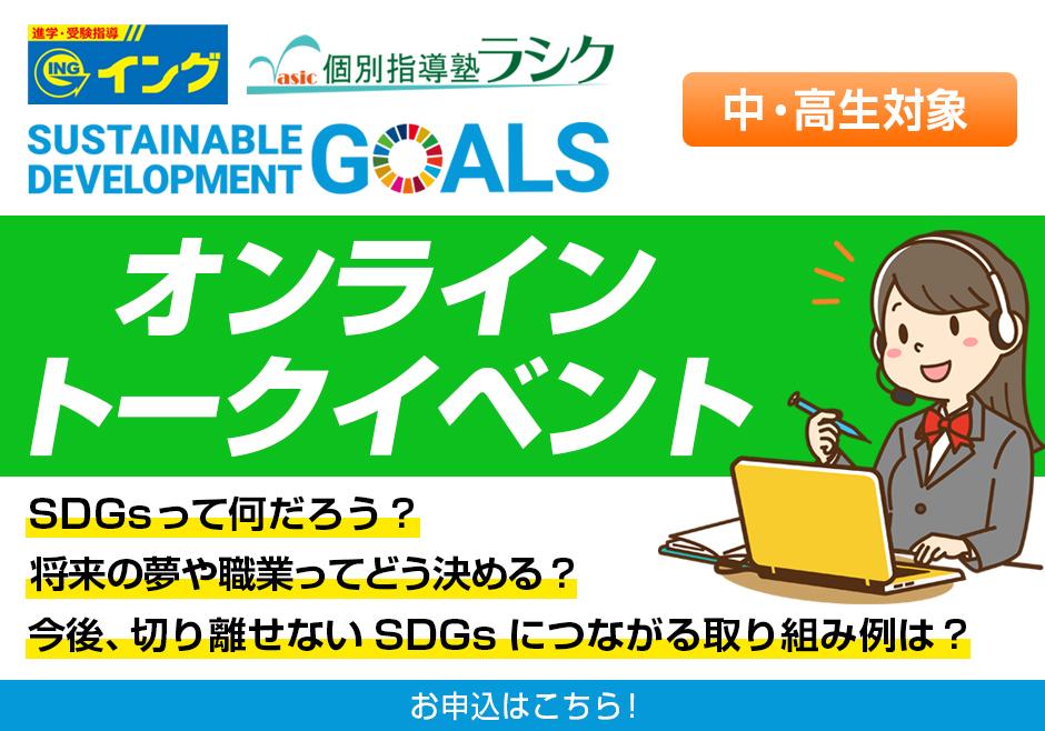 中高生対象 オンライントークイベント開催!