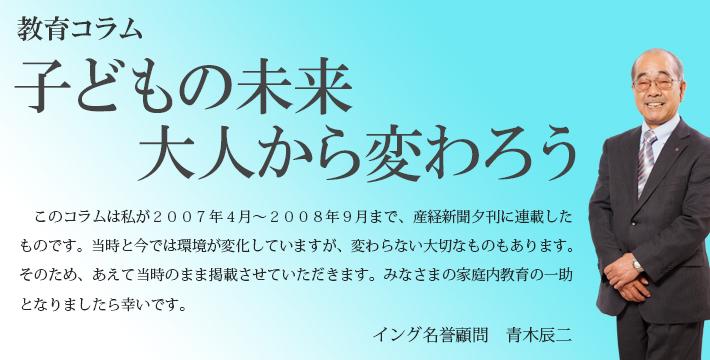 省エネ! イング(大阪の学習塾...